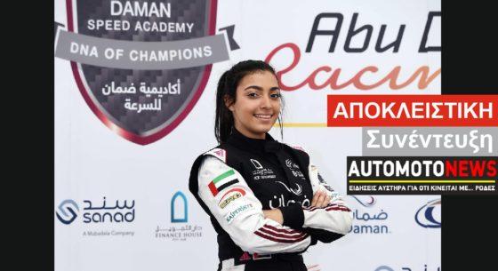 Αποκλειστική συνέντευξη: Το νέο αστέρι των motorsport λέγεται Amna Al Qubaisi