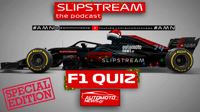 εκπομπή Slipstream